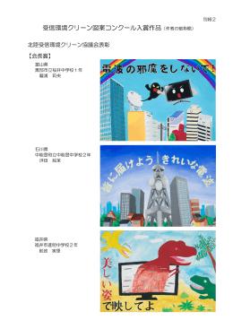 受信環境クリーン図案コンクール入賞作品(作者の敬称略)