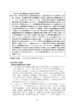 - - 88 (市町村立学校職員給与負担法の特例) 第十七条 市町村に置