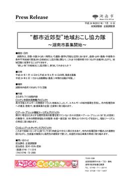 都市近郊型地域おこし協力隊市募集開始(PDF89キロバイト)