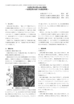 札幌近郊の里山林の構造 -札幌芸術の森での調査事例-