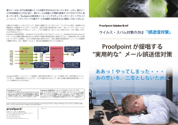Proofpointの電子メール誤送信対策