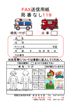 送信用紙[PDF:149KB]