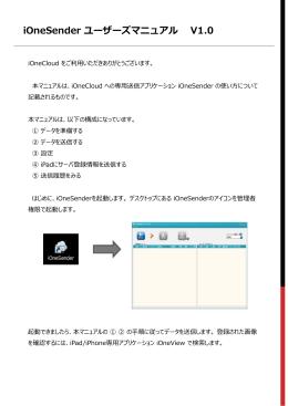iOneSender ユーザーズマニュアル V1.0