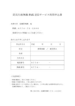 防災行政無線FAX送信サービス利用申込書 [54KB pdfファイル]