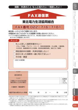 こちらのFAX送信票 - 東北電力生活協同組合