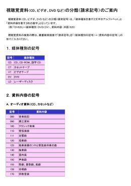 (CD、ビデオ、DVD など)の分類(請求記号)のご案内(PDF:83KB)