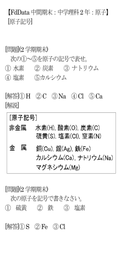 【FdData中間期末:中学理科2年:原子】 [原子記号] [問題](2学期期末) 次