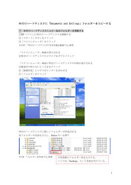 外付けハードディスクに「Documents and Settings」フォルダーをコピーする
