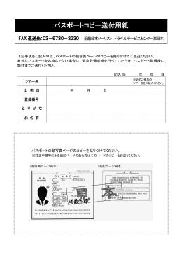 パスポートコピー送付用紙