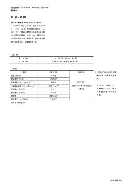 FLボードNU 技術資料2011