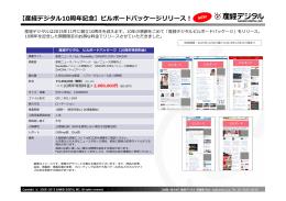 【産経デジタル10周年記念】ビルボードパッケージリリース!