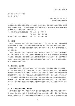 2014年1月度 邦人安全対策連絡協議会 議事要旨