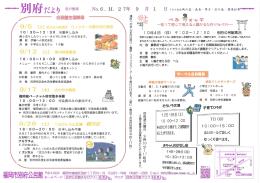 別府公民館 (543kbyte)