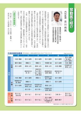 常勤医 紹介 - 吉川内科小児科