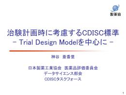 治験計画時に考慮するCDISC標準 - Trial Design