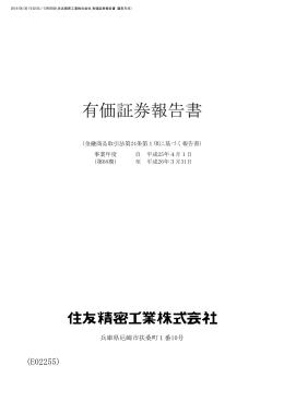 平成26年3月期 有価証券報告書 (PDF:662 KB)