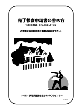 完了検査申請書の書き方 - 静岡県建築住宅まちづくりセンター