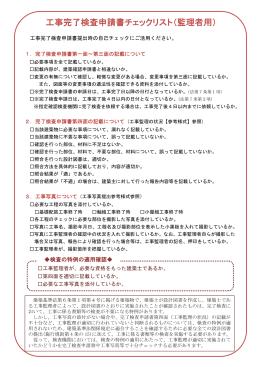 工事完了検査申請書チェックリスト(監理者用)