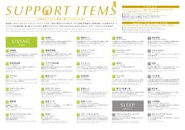 サポートアイテム - 東京第一ホテル オキナワグランメールリゾート