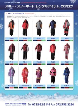 スキー・スノーボード レンタルアイテム カタログ
