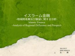 イスラーム金融~地域間差異及び展望に関する分析
