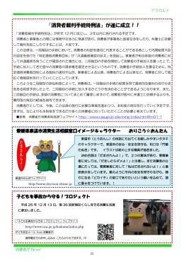 『消費者裁判手続特例法』が遂に成立!!
