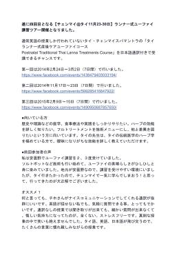 遂に四回目となる【チェンマイ@タイ11月23-30日】ランナー式