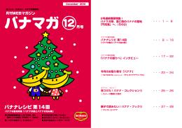 PDFで見る - フレッシュ・デルモンテ・ジャパン