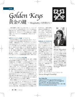 「週刊ホテルレストラン」Golden Keys 連載開始