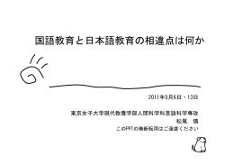 国語教育と日本語教育の相違点は何か - lab.twcu.ac.jp