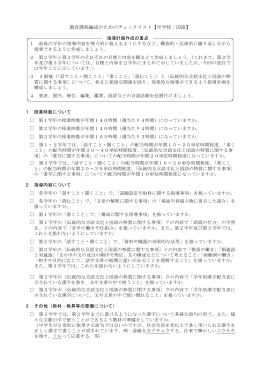 教育課程編成のためのチェックリスト【中学校:国語】