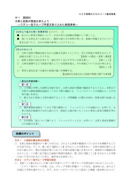 中1 国語科 文章と図表の関連を捉えよう ―ジグソー型グループ学習を