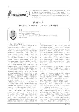 駒田 一郎 株式会社ソフトウェアクレイドル 代表取締役