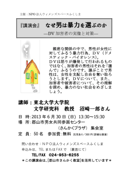 講師:東北大学大学院 文学研究科 教授 沼崎一郎さん