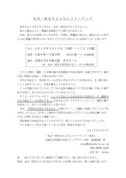 水谷一郎先生さよならスリーディズ 月日:2015年3月15日