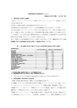 国有財産の有効活用について 早稲田大学大学院 川口有一郎
