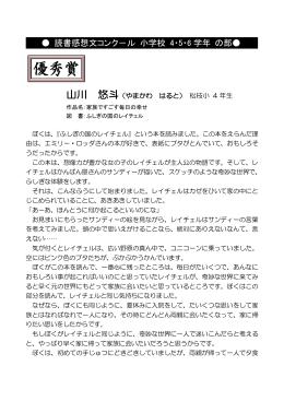 山川 悠斗(PDFファイル 126.1KB)