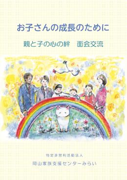 お子さんの成長のために - 岡山家族支援センターみらい