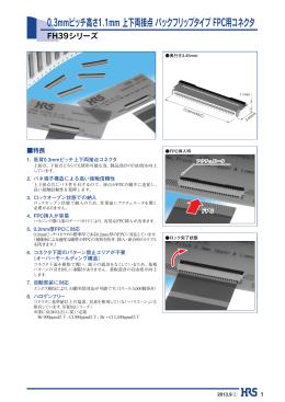 0.3mmピッチ高さ1.1mm 上下両接点バックフリップタイプ FPC用コネクタ