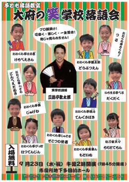 ファイル名:syogakkoutirashi サイズ:829.22KB