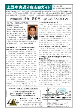 上野中央通り商店会ガイド 2011年1月号 《 洋食 黒船亭 》