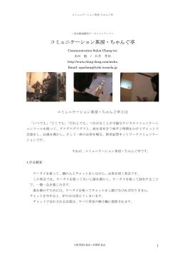コミュニケーション茶房・ちゃんぐ亭