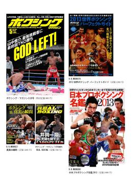 プロボクシング試合スケジュール