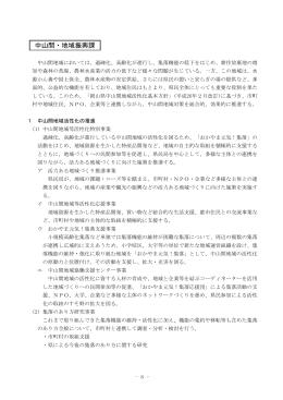 中山間・地域振興課 [PDFファイル/166KB]