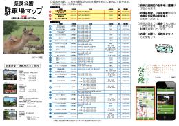 近鉄奈良駅、JR奈良駅近辺の駐車場を中心にご案内しております。 拝観