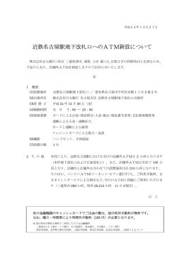 近鉄名古屋駅地下改札口へのATM新設について(2012.12.27)