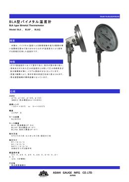 BLA型バイメタル温度計