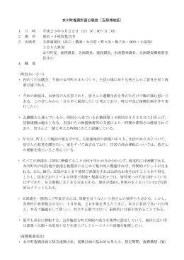 女川町復興計画公聴会(五部浦地区) 1 日 時 平成23年5月22日(日