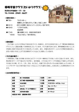 椿峰学童クラブ(たいようクラブ)