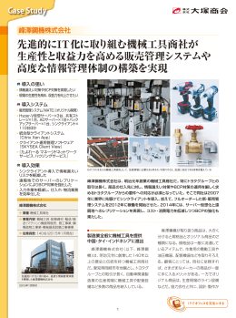峰澤鋼機株式会社 | 導入事例